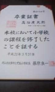 P2010_0319_215640.JPG